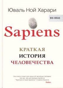 04.sapiense