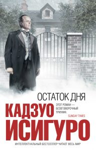 20.Kadzuo_Isiguro__Ostatok_dnya