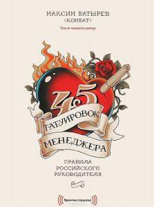 23.45_tatuirovok