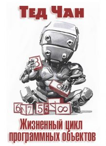 25.chan_ted_zhiznennij_cikl_programmnih_obektov